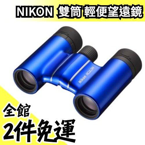 【藍色8倍】空運 日本境內版 NIKON ACULON 雙筒輕便望遠鏡 演唱會必備 ACT018X21【水貨碼頭】