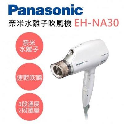 PANASONIC HAIR DRYER EH-NA30 WHITE COLOUR