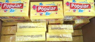 POPULAR 肥皂 檸檬 250g 18塊 特價374元~ 萬能百貨