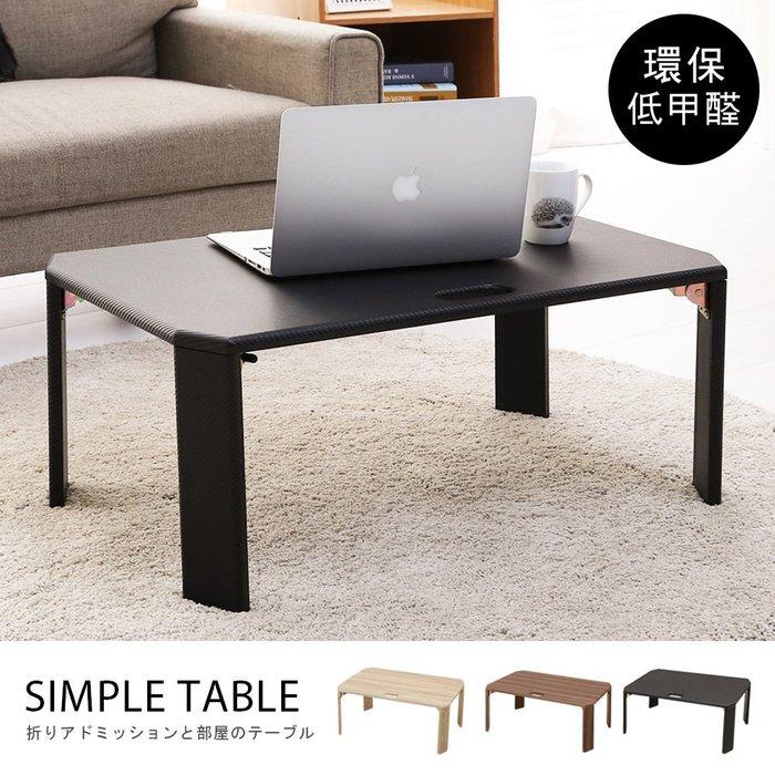 免運 【居家大師】 露營萬用折疊式茶几桌 收納桌 和室桌 露營桌 摺疊桌 餐桌 書桌 TA070