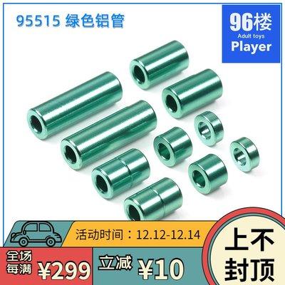 原裝進口田宮tamiya四驅車配件95515 綠色鋁管 全尺寸 一包10粒