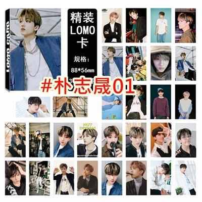 【首爾小情歌】NCT 127 LOMO卡 朴志晟 個人款 小卡組 30張卡片組  應援#01