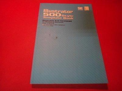 【愛悅二手書坊 19-27】Illusrator 500 style template book 附CD