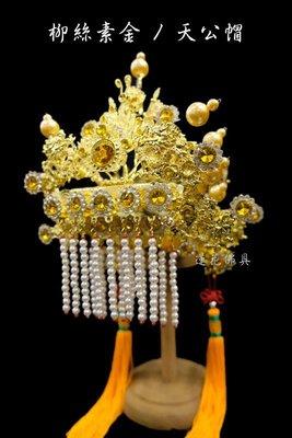 【寶蓮佛具】1尺3戴吋柳絲素金天公帽 玉皇上帝 關公 關聖帝君 神明帽