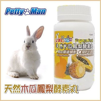 *WANG * PettyMan 天然木瓜鳳梨酵素丸100錠.(化毛專用)