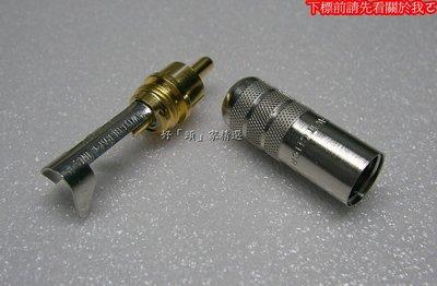 訊號線發燒端子 Switchcraft audio 專用 RCA 插頭 公 鍍金 長筒 六對 / 12 個