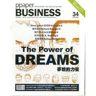 全新袋裝 絕版 ppaper BUSINESS 11月2011第34期 企業管理雜誌 夢想的力量 1本
