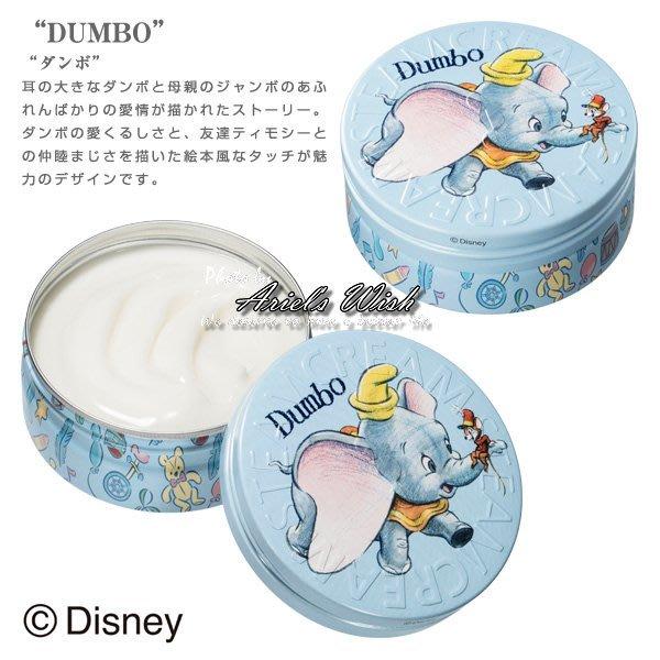 Ariel's Wish東京迪士尼Steam Cream聯名天空藍小飛象DUMBO--日本製--蒸氣保濕乳液-售絕版空盒