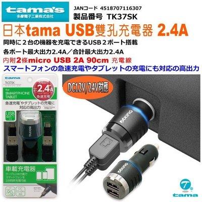 和霆車部品中和館—日本tama 12V/24V寬電壓雙孔USB點菸器車充頭2.4A附mircoUSB充電線 TK37SK