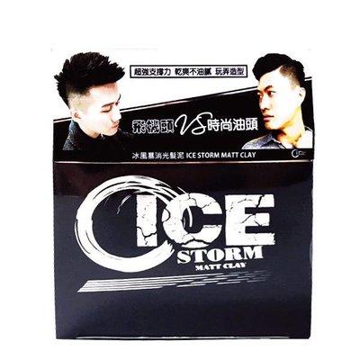 ICE STORM 冰風暴 消光髮泥 80ml【小7美妝】