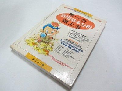 欣欣小棧  第一次活用基本分析就上手》ISBN:9867881036│易博士│吳正治 (ㄌ65袋)整本水痕霉斑