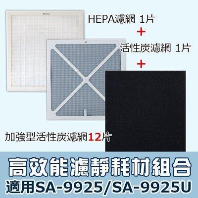 高效能濾網組合(適用尚朋堂 大王空氣清淨機 SA-9925/SA-9955U)HEPA濾網/活性炭濾網