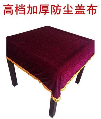 全自動麻將機配件 麻將機精品高檔加厚蓋布桌布防塵布防罩布