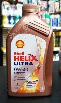『油夠便宜』殼牌 Shell HELIX ULTRA 0W40 全合成機油 $7326