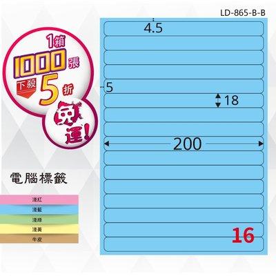 辦公配件【longder龍德】16格 LD-865-B-B 淺藍色 1000張 影印 雷射 標籤 出貨 貼紙
