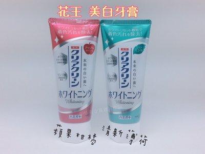 ⚠️現貨⚠️日本花王Clear Clean Whitening美白牙膏 蘋果柑橘/清新薄荷 120g