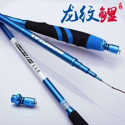『格倫雅品』龍紋鯉魚竿臺釣竿碳素28調5.4米超輕超硬長節手竿鯽魚竿
