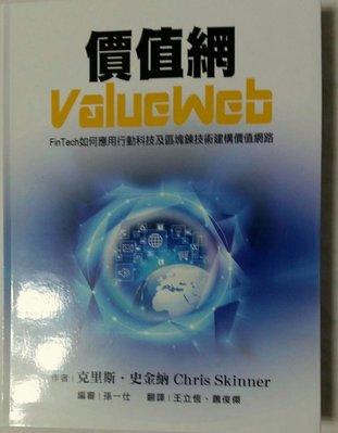 ValueS 價值網FinTech 如何應用行動科技及區塊鍊技術建構價值網克里斯·史金納著定價500元