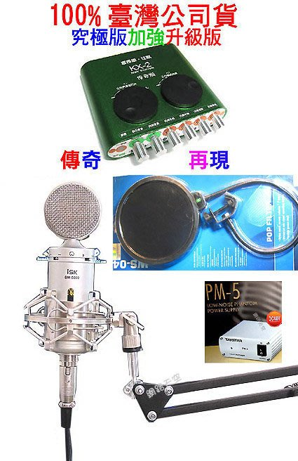 RC第11號套餐之4B:KX-2 傳奇版 +48v電源 麥克風ISK-BM 5000+NB35支架+防噴網+ 2條卡農線