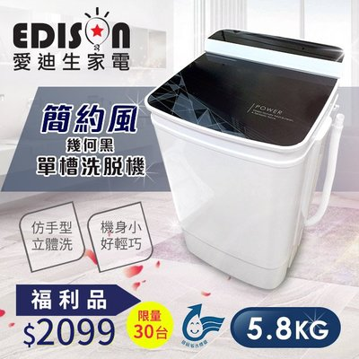 福利品【EDISON 愛迪生】超會洗迷你二合一單槽5.8公斤洗脫機/洗衣機/幾何黑(E0001-B58)
