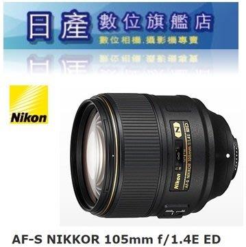 【日產旗艦】 NIKON AF-S NIKKOR 105mm F1.4E F1.4 E鏡 ED 平行輸入