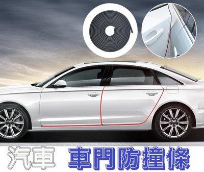 新款汽車車門防撞條 鋼片防撞膠條 卡扣式 免黏貼 汽車防護條