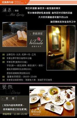 休閒咖*代訂房 $2380 烏來馥蘭朵烏來渡假酒店-2人景觀湯屋+套餐(午餐或晚餐*2擇1)