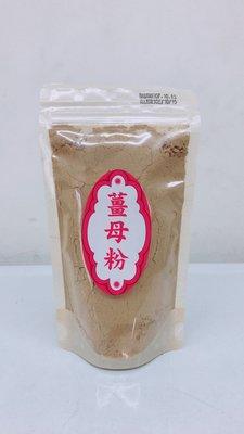 好品師  薑母粉130g