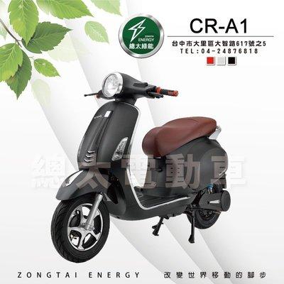 【總太電動車】CR-A1(鉛酸/鋰電)電動自行車-電動機車造型款-電動車-代步車