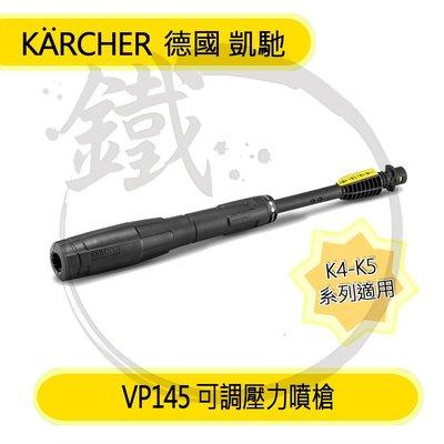*小鐵五金*Karcher 德國凱馳 VP145 可調壓力噴槍 K4 K5 系列適用