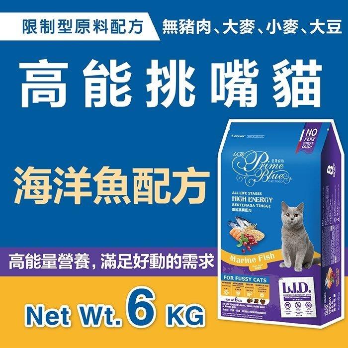 免運衝評價 【LCB藍帶廚坊】L.I.D.挑嘴貓糧-高能貓-6KG(海洋魚配方)