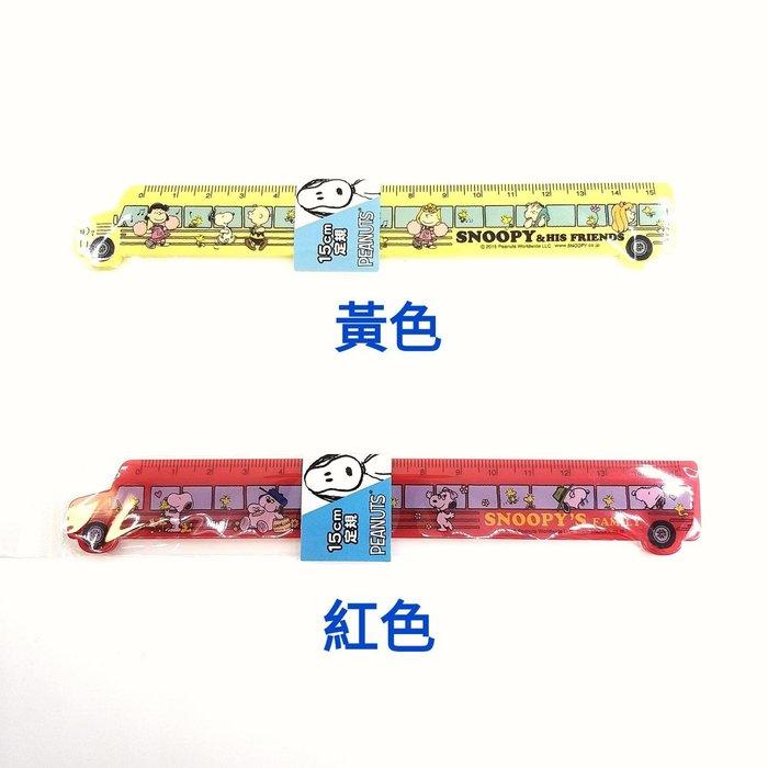 日本Snoopy正版商品 史努比公車造型15cm直尺量尺