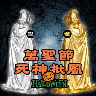 【鉛筆巴士】萬聖節變裝派對-金色銀色披風170米 成人斗篷 嚇人裝吸血鬼鬼裝死神鬼妝Halloween H1705020