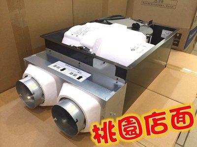 《桃園店面》Panasonic 國際牌 FV-47CZ1R 全熱交換器