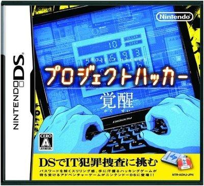 日版 現貨供應中【遊戲本舖2號店】NDS 駭客計畫 ~覺醒~ 日版3DS可玩 駭客計劃 DS