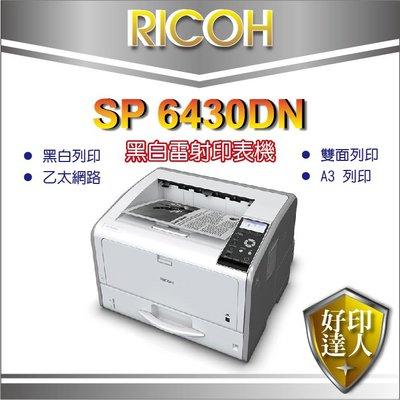 【好印達人+含稅免運】RICOH SP 6430DN A3高速黑白雙面雷射印表機