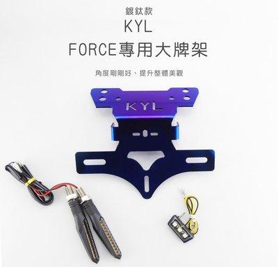 KYL 鍍鈦款 FORCE專用大牌架 底座 大排版 車牌版 車牌架 強化車牌座 車牌底版 FORCE 155