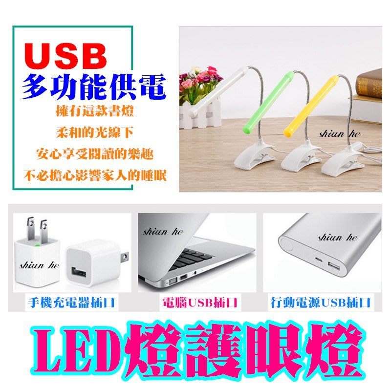 USB LED燈 護眼燈 檯燈 工作閱讀檯燈座夾式 LED夾燈 行動電源檯燈 行動電源 筆電燈夾子燈 夾燈 USB燈