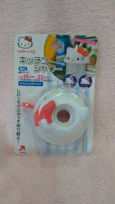 鹿緹的彩虹城堡~正版 Sanrio Holle kitty水龍頭花灑 2010年日本限定