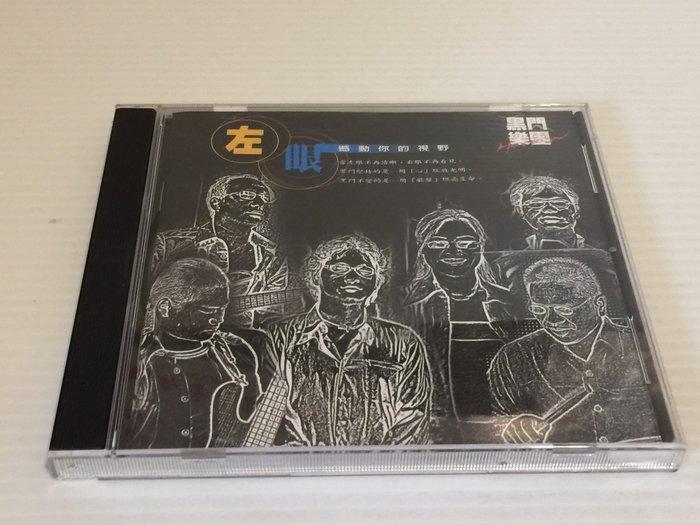 【阿輝の古物】CD_黑門樂團 左眼