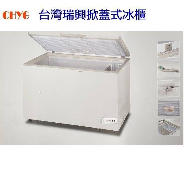 【華昌餐飲設備】全新台灣瑞興3.3尺掀蓋式冰櫃上掀冰箱RS-CF330/特HY032