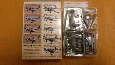 F-toys 1:144 Wing Kit collection VS8 Bf110g4 #2B or 2C