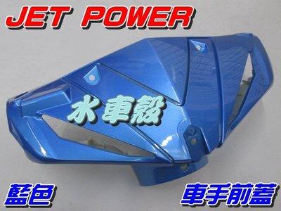 【水車殼】三陽 JET POWER 車手前蓋 藍色 $430元 捷豹 EVO 把手蓋 龍頭蓋 車手蓋 全新副廠件