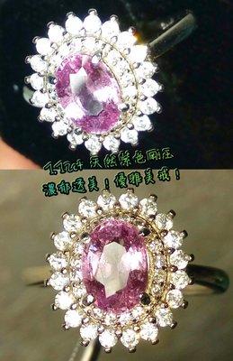 【台北周先生】 天然紫色藍寶石1.12克拉 紫色剛玉 無燒無處理 實品很美 乾淨透亮 豪華美戒 送證書