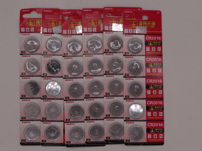 現貨天球金裝原廠鈕扣電池 CR2016 3V 水銀電池