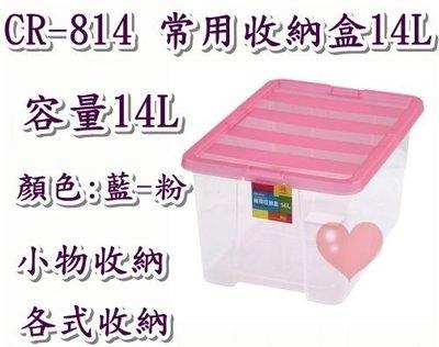 《用心 館》  14L 常用收納盒 藍粉 尺寸 39.3*26.7*19.7cm 滑輪掀蓋式整理箱 CR-814