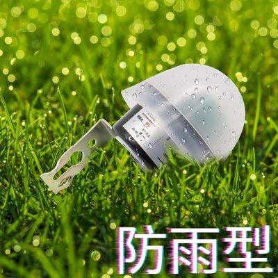 C_C.blue 光控開關AS-20智能自動晚上亮戶外光敏感應防雨路燈控制器220V