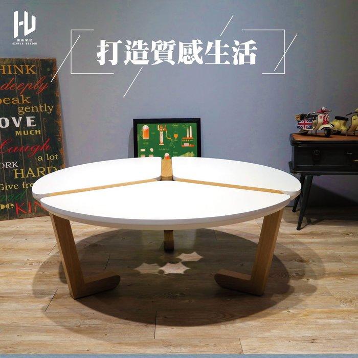 HU 簡約傢居 愛格妮絲圓型大茶几 北歐風格造型茶几 客廳桌 客廳茶几 和室桌 簡約風茶几