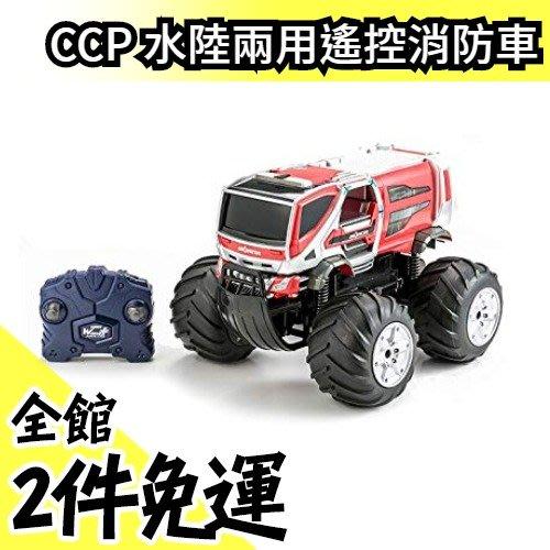 空運 日本 CCP 水陸兩用林野火災遙控消防車 交換禮物 聖誕禮物 男孩玩具 超強車種 【水貨碼頭】