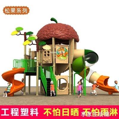 幼兒園滑梯戶外塑料滑梯 大型兒童滑滑梯秋千玩具 室外游樂場設備  -享家生活 YTL